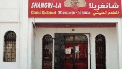 مطعم شانغريلا في ينبع