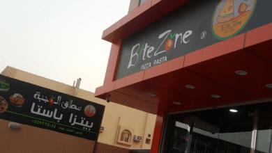 مطعم نطاق الوجبة في ينبع