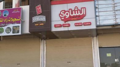 مطعم الشاوي في ينبع
