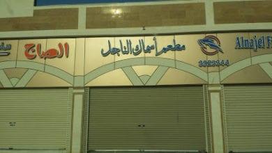 مطعم أسماك الناجل في ينبع