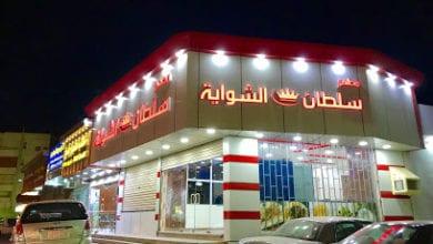 مطعم سلطان الشواية في ينبع