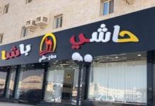 مطعم حاشي باشا