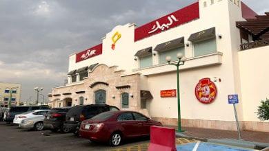 مطعم البيك في ينبع
