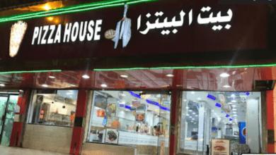 مطعم بيت البيتزا في ينبع