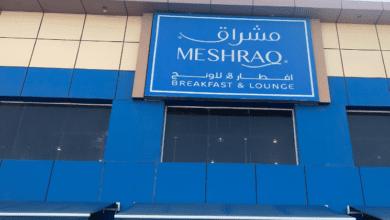مطعم مشراق في ينبع