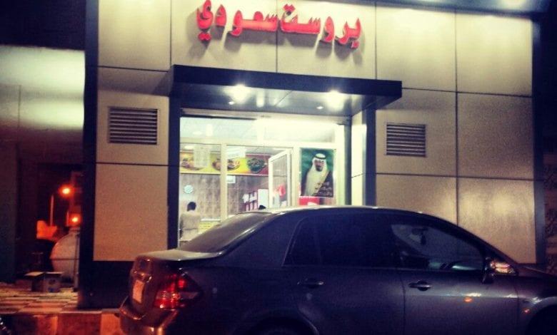 البروست السعودي