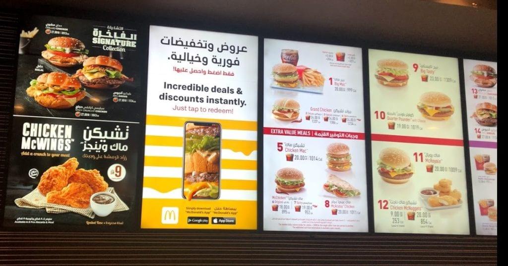 منيو ماكدونالدز بالاسعار