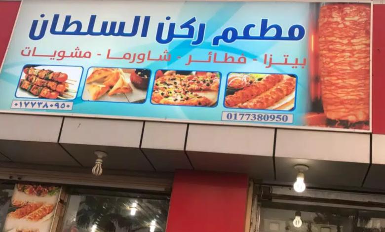 مطعم المرساة للمأكولات البحرية