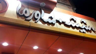 مطعم شيش شاورما