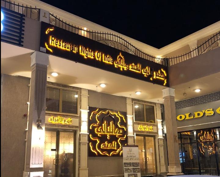 مطعم ليالي الهند في ابها الاسعار المنيو الموقع الاكل السعودي