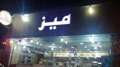 مطعم ميز MEEZ نجران