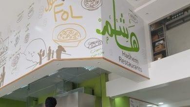 مطعم هاشم في نجران