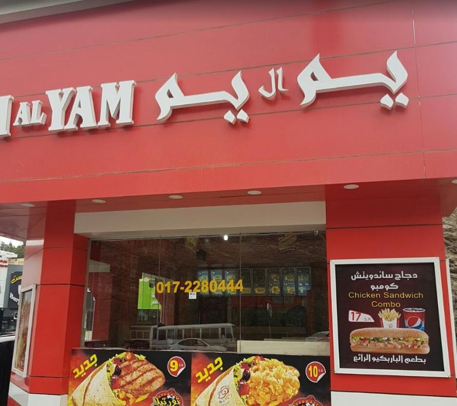 مطعم يم ال يم في ابها الاسعار المنيو الموقع الاكل السعودي