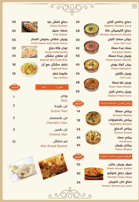 مطعم مهاراج الهندي في ابها الاسعار المنيو الموقع الاكل السعودي