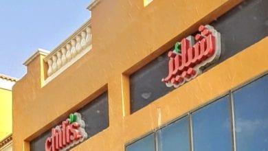مطعم شيليز في الرياض