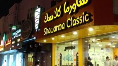 مطعم شاورما كلاسك