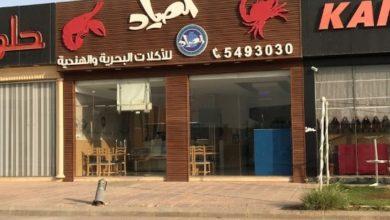 مطعم الصياد في الخرج