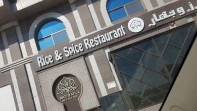 مطعم رز وبهار في الجبيل