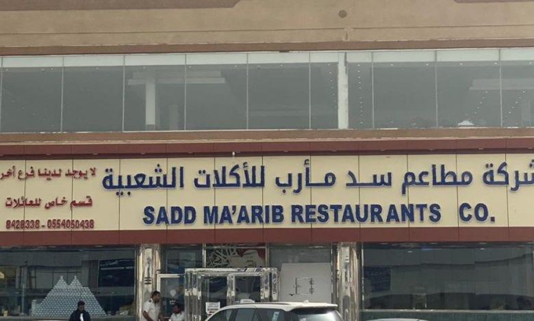 مطعم سد مأرب في الدمام المنيو الكامل الاسعار و التقييم النهائي الاكل السعودي