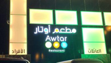 مطعم وكوفي أوتار