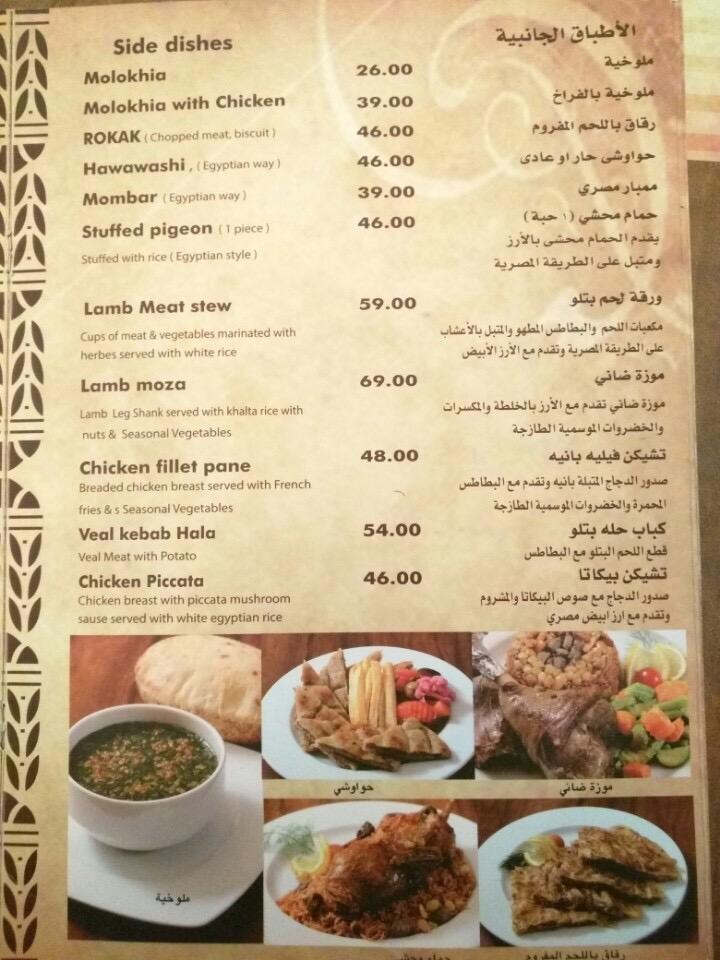 الدوار المصري في جدة المنيو الكامل بالصور الأسعار والتقييم النهائي الاكل السعودي
