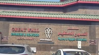 مطعم السور العظيم الجبيل