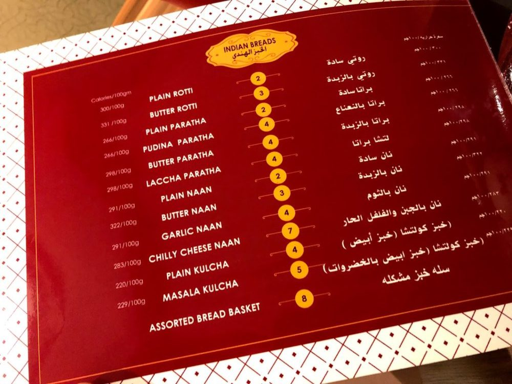 مطعم رز وبهار في الجبيل المنيو الكامل الاسعار الموقع الاكل السعودي