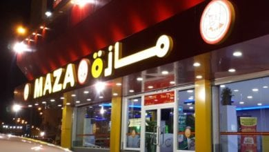 مطعم مازة