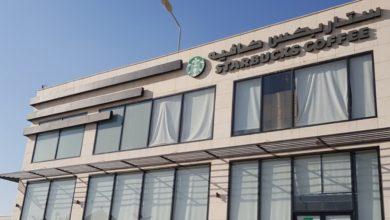 ستاربكس السعودية