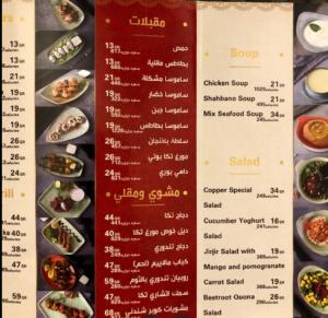 مطعم كوبر شندني في الدمام الاسعار المنيو الموقع الاكل السعودي