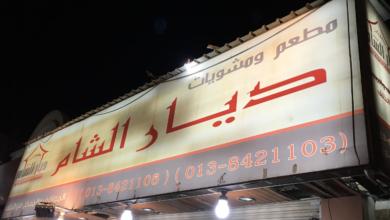 مطعم ومشويات ديار الشام في الدمام