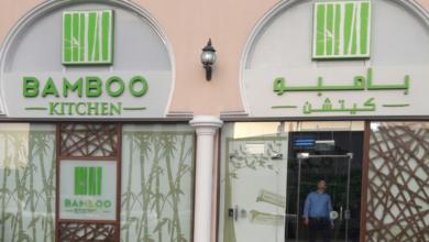 مطعم بامبو كيتشن في الدمام