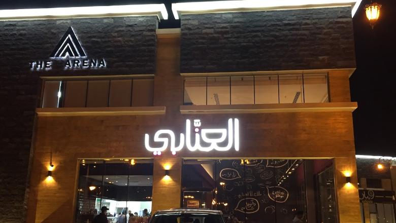 مطعم المشوي العنابي في الدمام