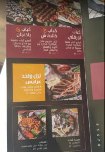 منيو مطعم المشوي العنابي في الدمام