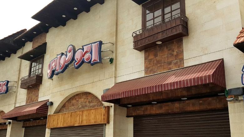 مطعم أبو نواس في الدمام