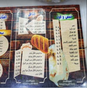 منيو مطعم أبو نواس في الدمام