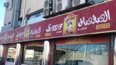 مطعم الصفصاف في الدمام