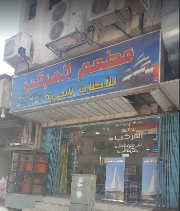مطعم المركب في الدمام