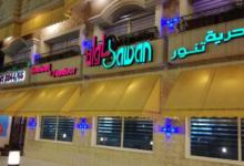 مطعم جاوان في الدمام