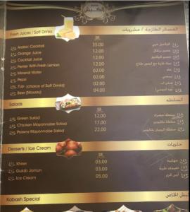 منيو مطعم الكبش في الدمام