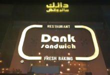 مطعم دانك ساندوتش